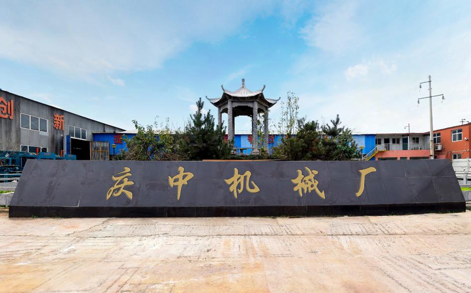 滑县庆中机械厂